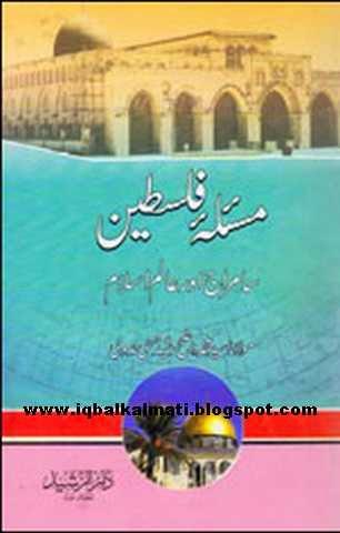 Masala e Falasteen by Muhammed Wazeh Rashid