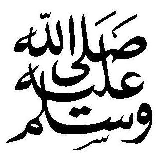 Gambar Kaligrafi Muhammad SAW | Download Gratis