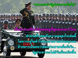 """""""ทหารจะทำรัฐประหารหรือไม่"""" เป็นคำถามที่น่าอัปยศอดสูที่สุดของทหารไทย"""