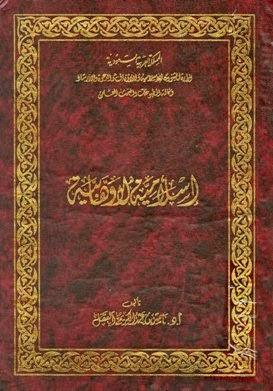 إسلامية لا وهابية - ناصر العقل pdf