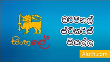 http://www.aluth.com/2015/12/sinhale-stickers-original-download_18.html