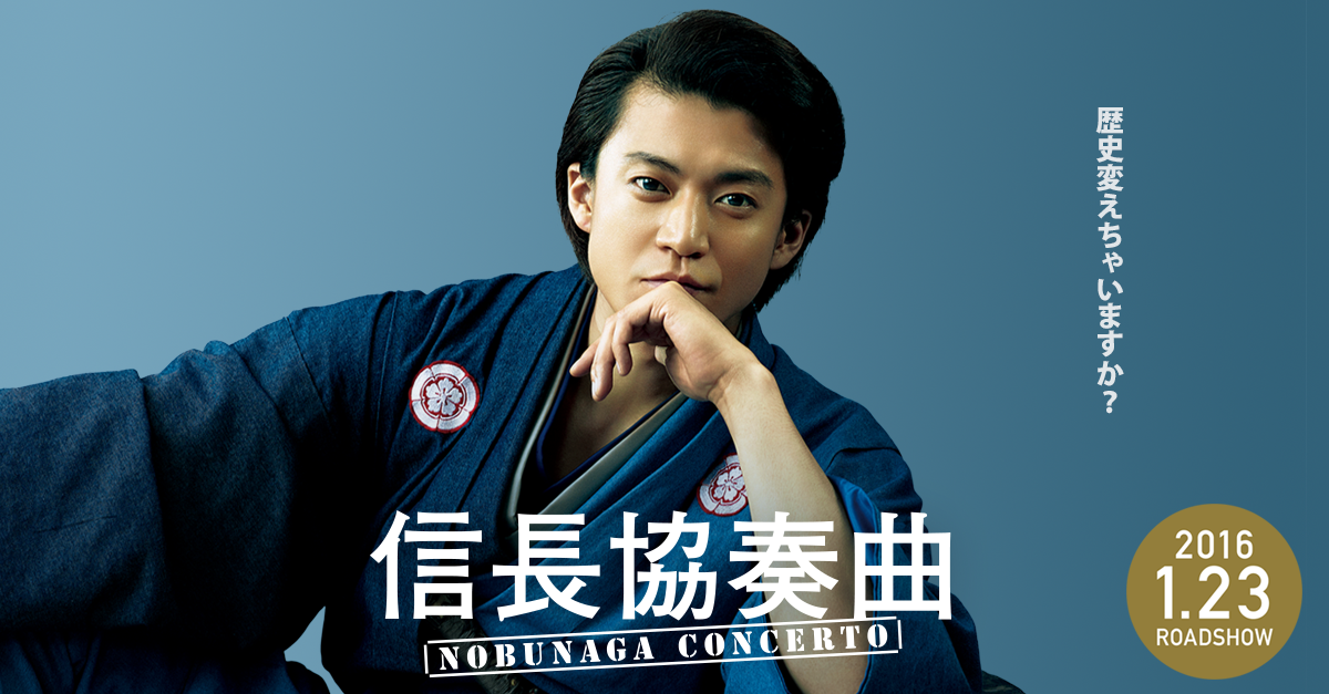 Nobunaga Concerto The Movie