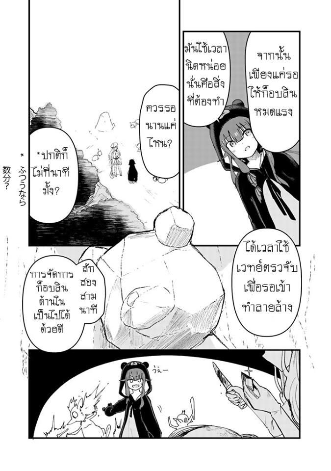 kuma kuma kuma bear ตอนที่ 11 TH แปลไทย