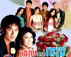 [ Movies ] Kolab Kat Pech  - Khmer Movies, Thai - Khmer, Series Movies,  Continue