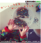 CORANDA2012「おいしい絵本・おいしいオランダ」