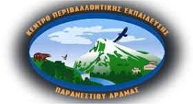 ΚΠΕ Παρανεστίου Ν. Δράμας