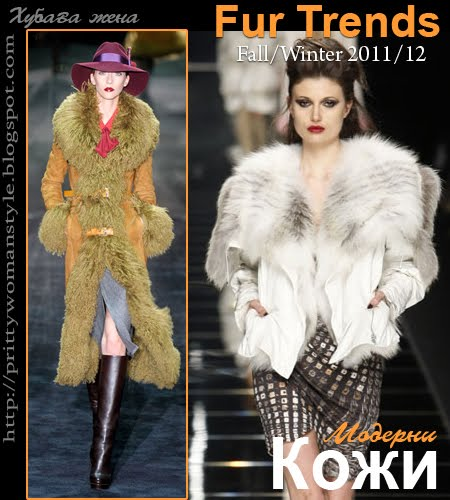 модни тенденции зима 2012