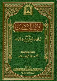أدب الكاتب لابن قتيبة