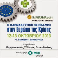 «Ο ρόλος των ΜΥΣΥΦΑ σε σύγχρονα συστήματα υγείας, εν μέσω οικονομικής κρίσης» στο 13ο PHARMA point