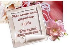 """Приглашенный дизайнер В днепропетровском клубе """"Бумажое настроение""""."""