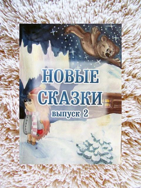 Книга Новые Сказки 2, со сказкой Волшебная ночь от Евгения Филимонова