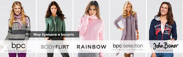 Женская одежда Bonprix
