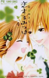 [星森ゆきも] 恋するみつば 第01-04巻