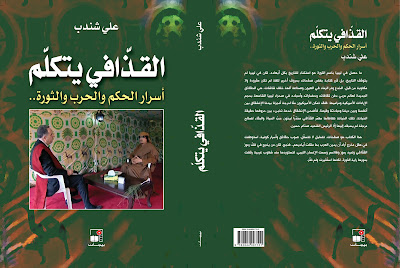علي شندب يتحدث عن كتابه القذافي يتكلم أسرار الحكم والحرب والثورة Ali+chendeb+