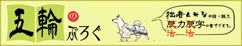 名犬ムサシの◆五輪のブログ