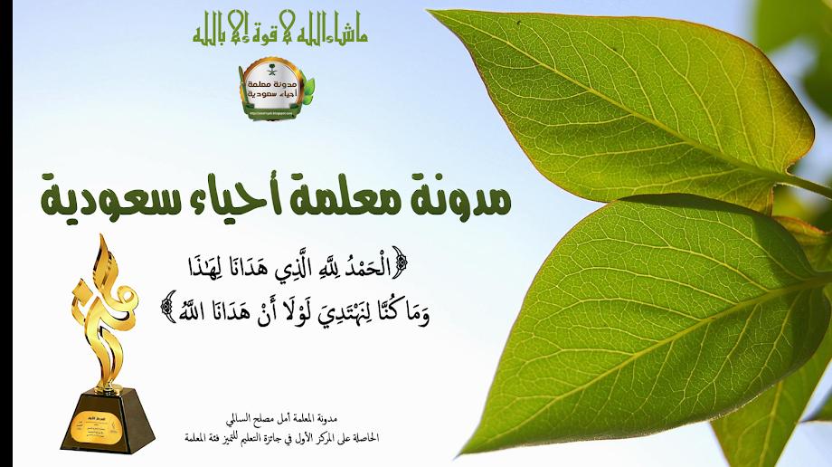 مدونة معلمة أحياء سعودية