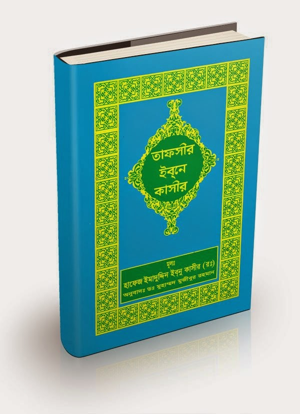Bangla Translation of Tafsir Ibn Kasir – [1 to 18 Parts]