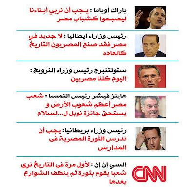 قالوا عن ثورة مصر