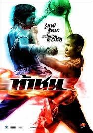 ท้าชน ( 2008 ) Fireball