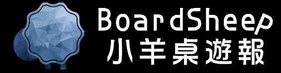 BoardSheep 小羊桌遊報