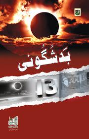 Badshagooni Urdu Islamic book