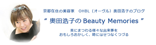 奥田浩子のBeauty Memories