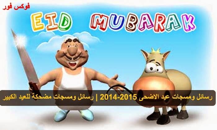 رسائل ومسجات عيد الاضحى 2014-2015  رسائل ومسجات مضحكة للعيد الكبير