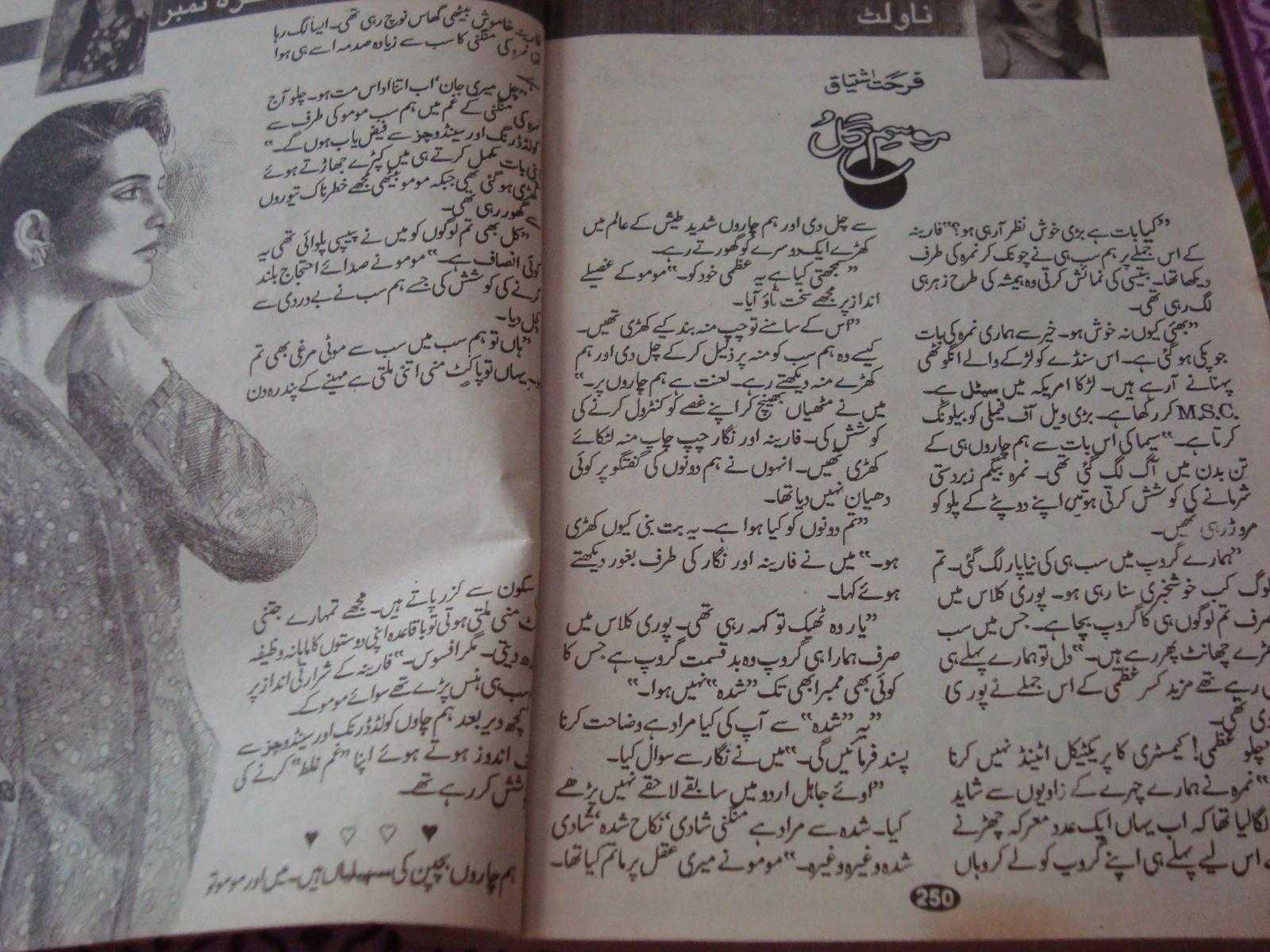 mosamegulbyfarhatishtiaq p1 1 - Mausam e Gul by Farhat Ishtiaq