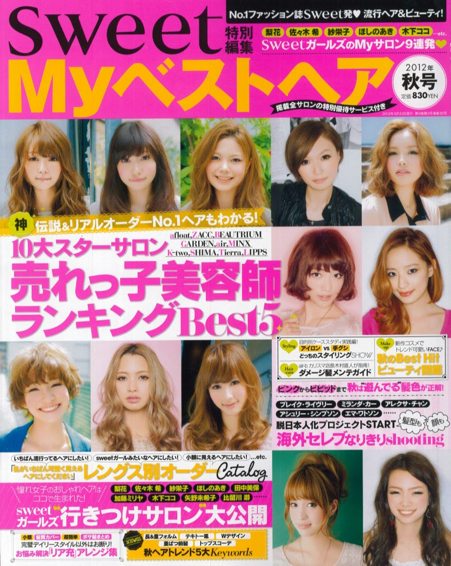 Sweet My ベストヘア 2012秋号