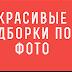 Администраторам групп посвящается по мотивам {админ VK}