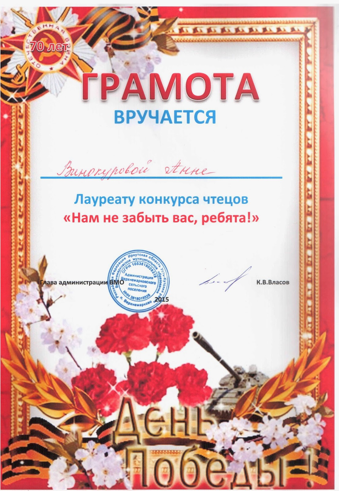 Шаблон диплома участнику конкурса чтецов