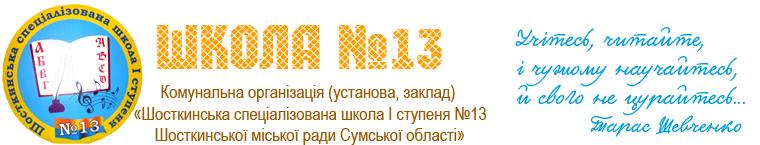 Сайт школи
