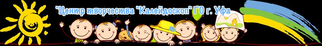 """Центр творчества ""Калейдоскоп"" ""ГО г.Уфы"