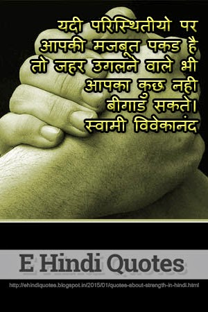 strength quotes in hindi images