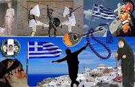 Οι Έλληνες δεν κλαίγονται