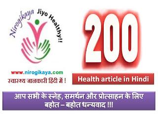 Health-information-in-hindi