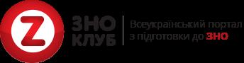 Всеукраїнський портал з підготовки до ЗНО