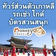 Monkey Travel บริการทัวร์ส่วนตัว รถเช่า และจำหน่ายบัตรเข้าสวนสนุก