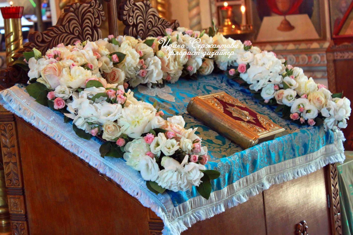 Оформление венчание цветами - аналой