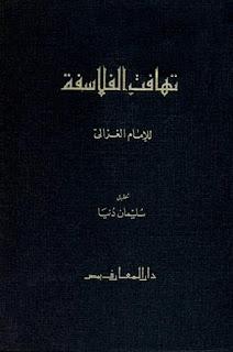 كتاب تهافت الفلاسفة - أبو حامد الغزالي