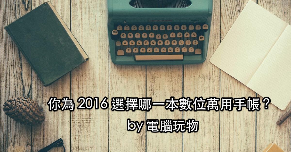 為你的2016年準備一本數位萬用手帳!推薦組合清單