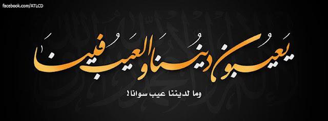 صورة غلاف للفيسبوك مع حكمة
