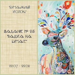 """Тематическое задание № 25 """"Радуга"""" до 22/08"""