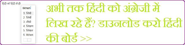हिंदी टाइपिंग हिंदी कीबोर्ड