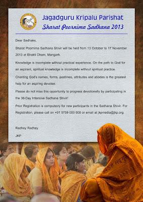 Jagadguru Kripalu Maharaj Sadhana Shivir 2013 Invitation