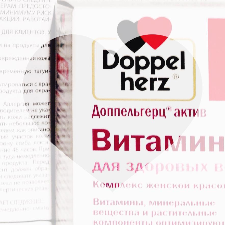 витамины Doppelherz aktiv для здоровых волос и ногтей.