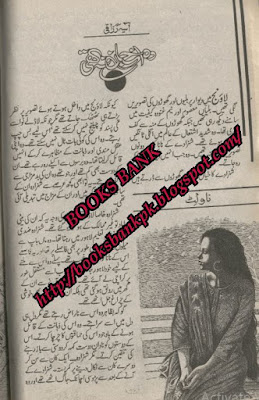 Woh anjan na thi by Asia Razaqi pdf