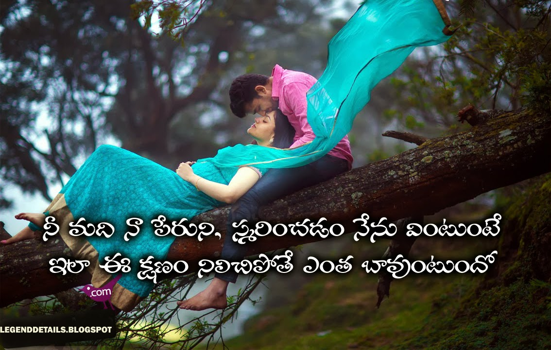 new telugu love quotes new telugu prema kavithalu