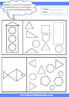 Тетрадь По Математике Для Дошкольников