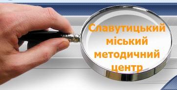 Славутицький міський методичний центр